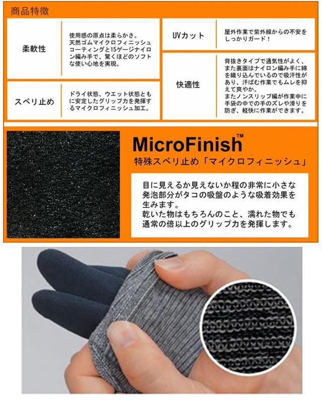 消耗品なごみ 作業用手袋メジャーローブフィットNo.320特徴