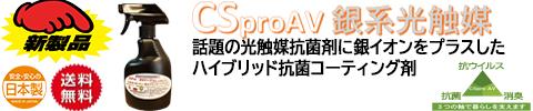 日用品なごみ 光触媒 銀イオン 抗菌コーティング剤 CSpro AVイージー