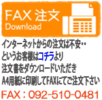 業務用消耗品のFAX注文用紙ダウンロード