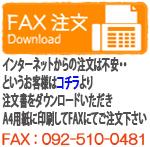 業務用消耗品のFAX注文用紙ダウンロード