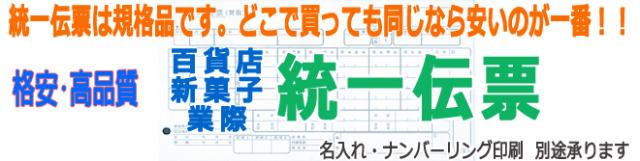 消耗品なごみ 統一伝票 百貨店・新菓子・業際統一伝票 TOPページ