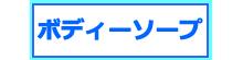 業務用ボディーソープ ページ