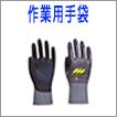 消耗品なごみ 作業用品 作業用手袋