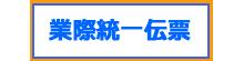 消耗品なごみ 統一伝票 業際統一伝票 ページへ