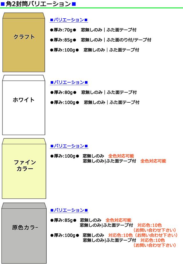 封筒印刷 封筒社名印刷 角2封筒バリエーション