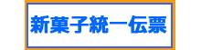 消耗品なごみ 統一伝票 新菓子統一伝票 ページへ