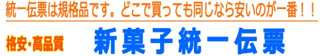 消耗品なごみ 統一伝票 新菓子統一伝票 TOP