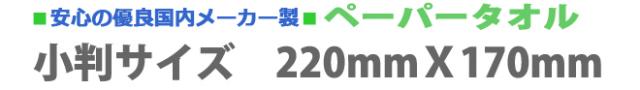 ペーパータオル小判 top