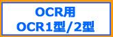 消耗品なごみ 統一伝票 チェーンストア統一伝票 チェーンストアOCR用 ページへ