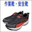 消耗品なごみ 作業用品 安全靴