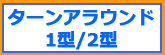 消耗品なごみ 統一伝票 チェーンストア統一伝票 ターンアラウンド1型 ターンアラウンド2型 ページへ