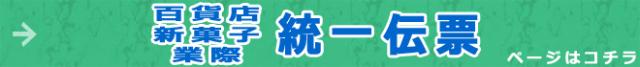 消耗品なごみ 統一伝票 百貨店・新菓子・業際統一伝票 TOPページへ