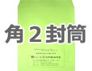 封筒印刷 封筒社名印刷 会社封筒 角2封筒
