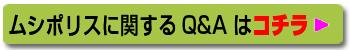 消耗品なごみ 捕虫器ムシポリス Q&A