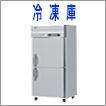 ホシザキ 業務用冷凍庫