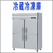 ホシザキ 業務用冷蔵冷凍庫