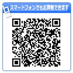 スマートフォンサイトQRコード
