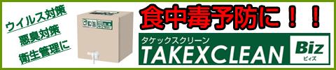 消耗品なごみ 食中毒予防タケックスクリーン